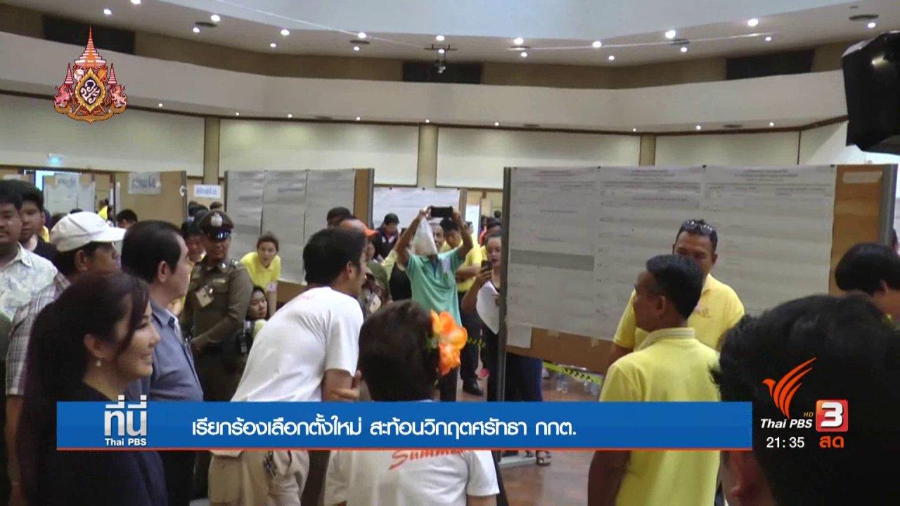 ที่นี่ Thai PBS - พรรคการเมืองเรียกร้องเลือกตั้ง - นับคะแนนใหม่