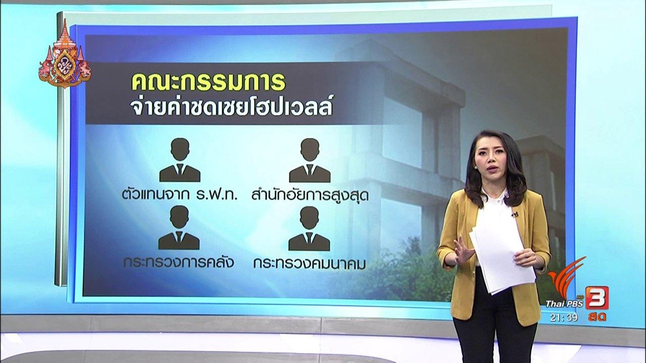 """ที่นี่ Thai PBS - ตั้งคณะกรรมการพิจารณาค่าเสียหาย """"โฮปเวลล์"""""""