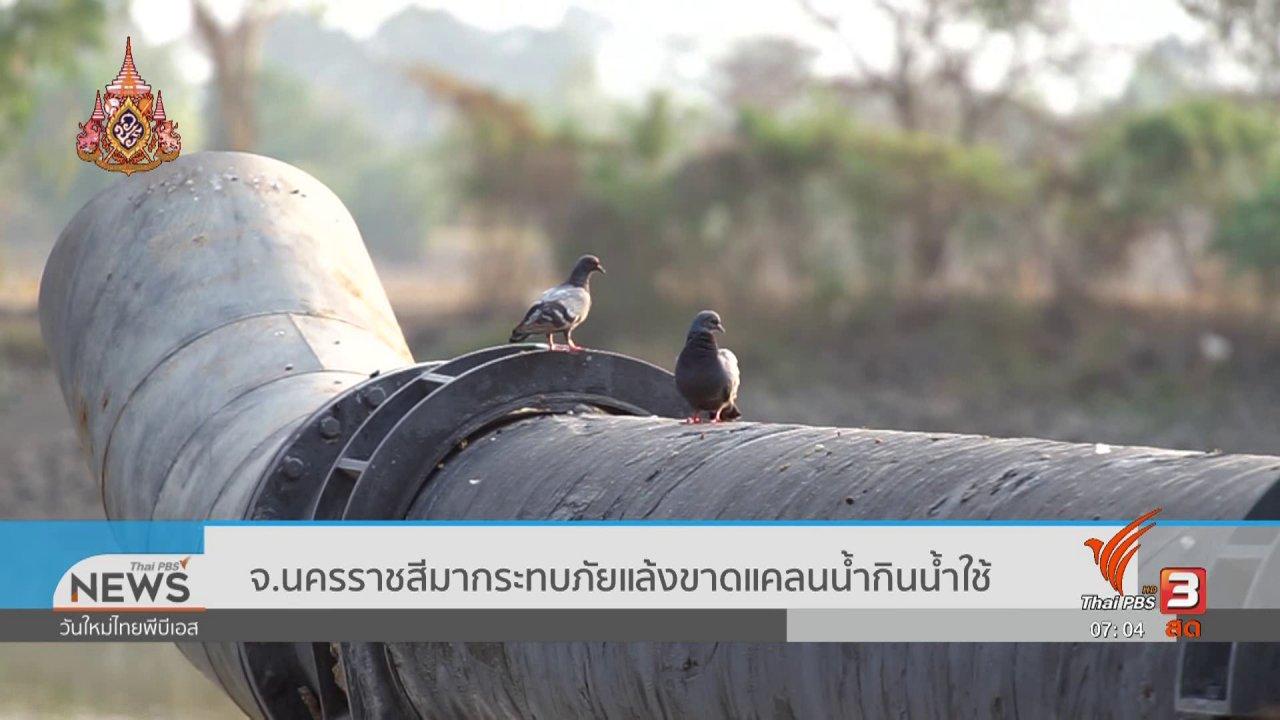 วันใหม่  ไทยพีบีเอส - รวมใจฝ่าภัยแล้ง : จ.นครราชสีมา กระทบภัยแล้ง ขาดแคลนน้ำกินน้ำใช้