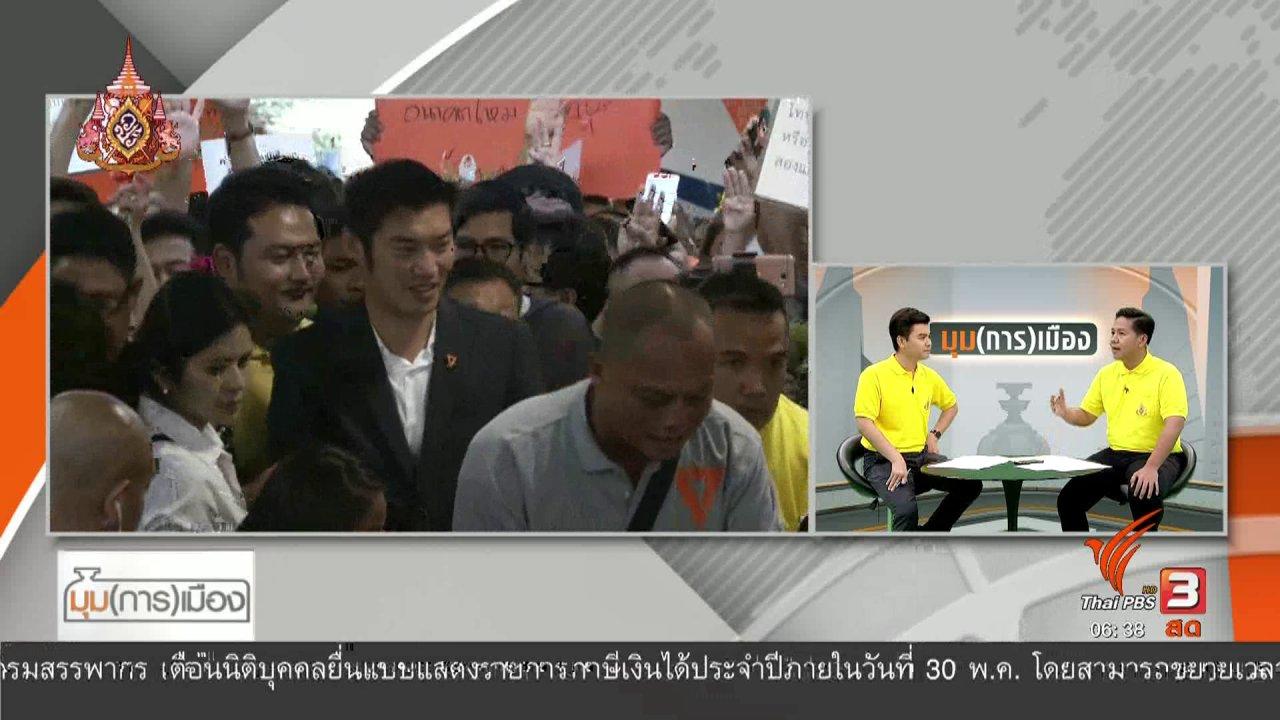 วันใหม่  ไทยพีบีเอส - มุม(การ)เมือง : ธนาธร พบ กกต. ชี้แจงหุ้นสื่อ