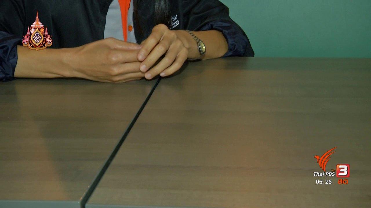 วันใหม่  ไทยพีบีเอส - เครือข่ายแรงงาน ย้ำข้อเรียกร้องเดิม 10 ข้อ