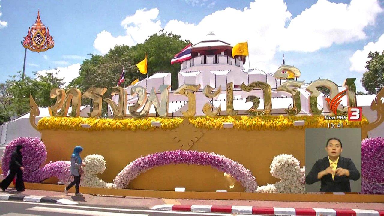 จับตาสถานการณ์ - จัดซุ้มดอกไม้เฉลิมพระเกียรติ เนื่องในพระราชพิธีบรมราชาภิเษก