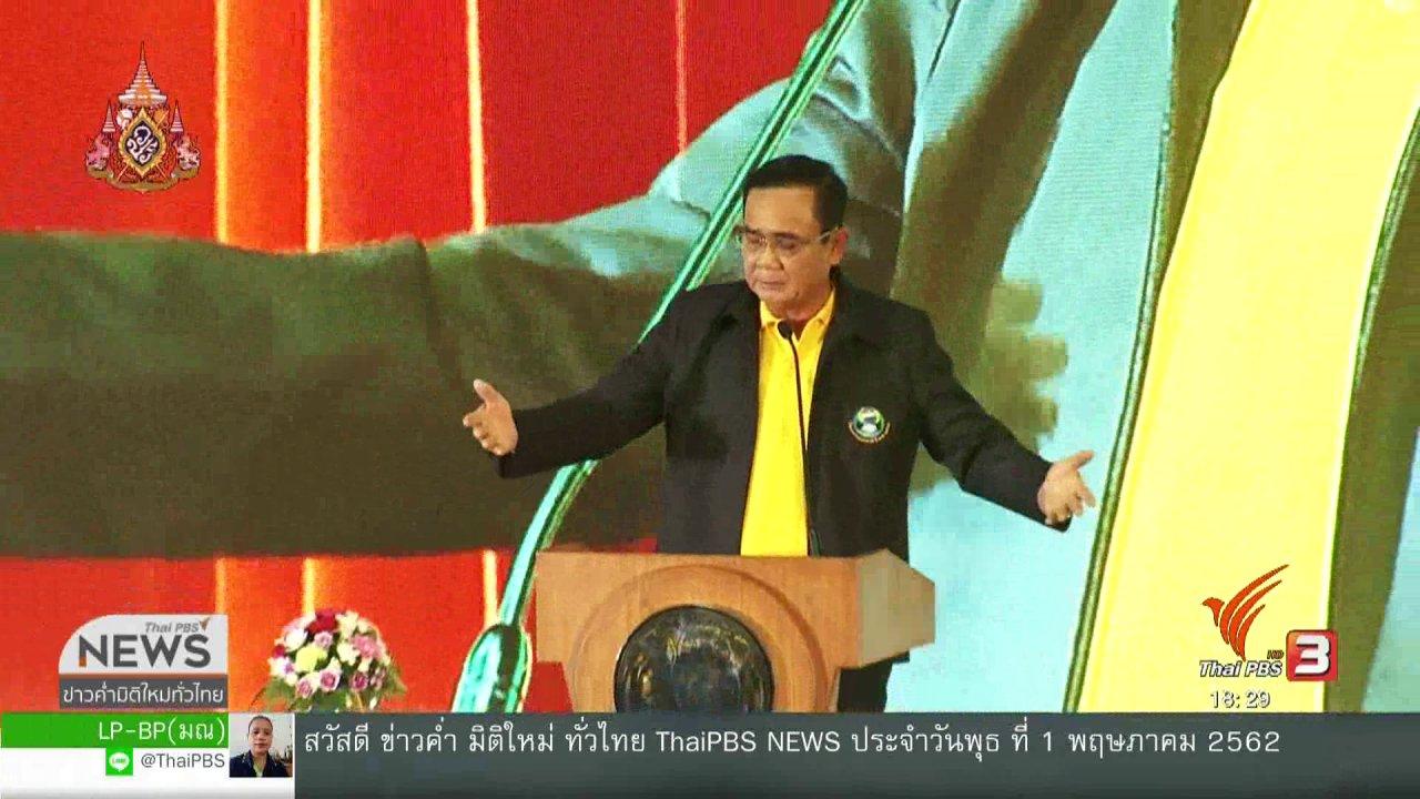 ข่าวค่ำ มิติใหม่ทั่วไทย - ข้อเรียกร้องกลุ่มผู้ใช้แรงงาน