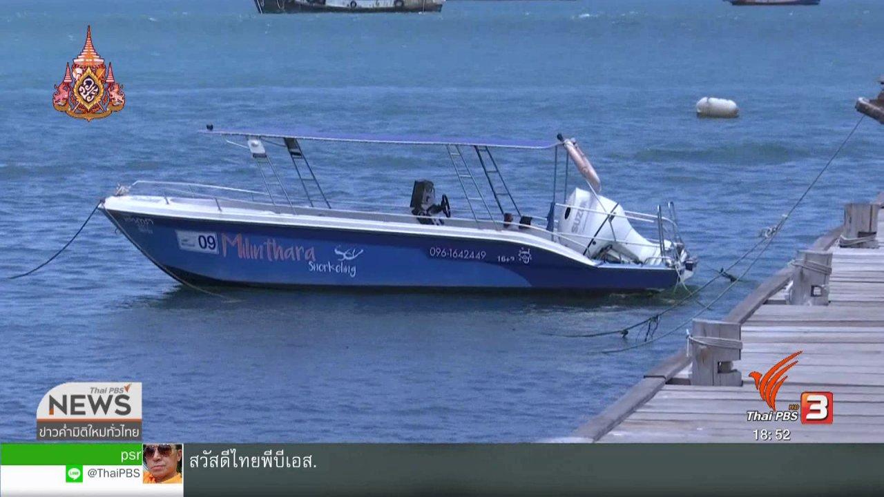 ข่าวค่ำ มิติใหม่ทั่วไทย - ปิดอ่าวแสมสารฟื้นฟูธรรมชาติเสียหายจากเรือนำเที่ยว