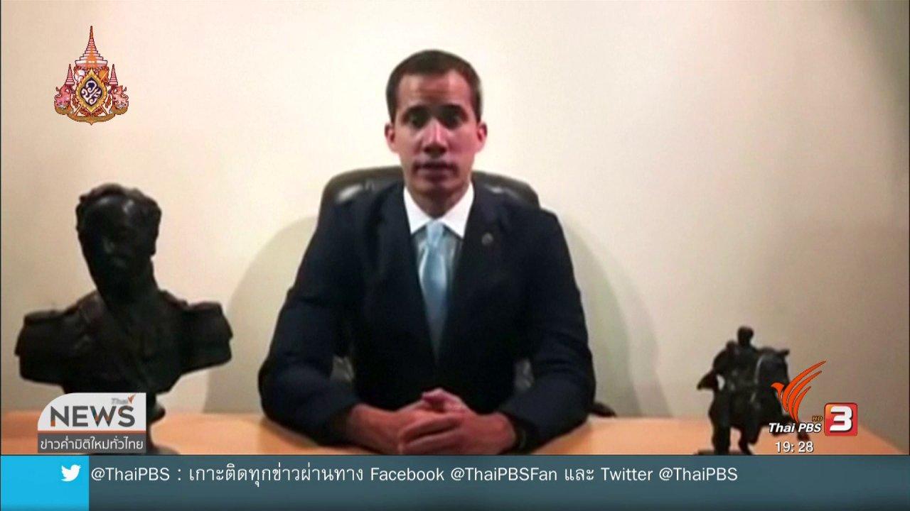 ข่าวค่ำ มิติใหม่ทั่วไทย - วิเคราะห์สถานการณ์ต่างประเทศ :  ศึกชิงอำนาจการเมืองในเวเนซูเอลา