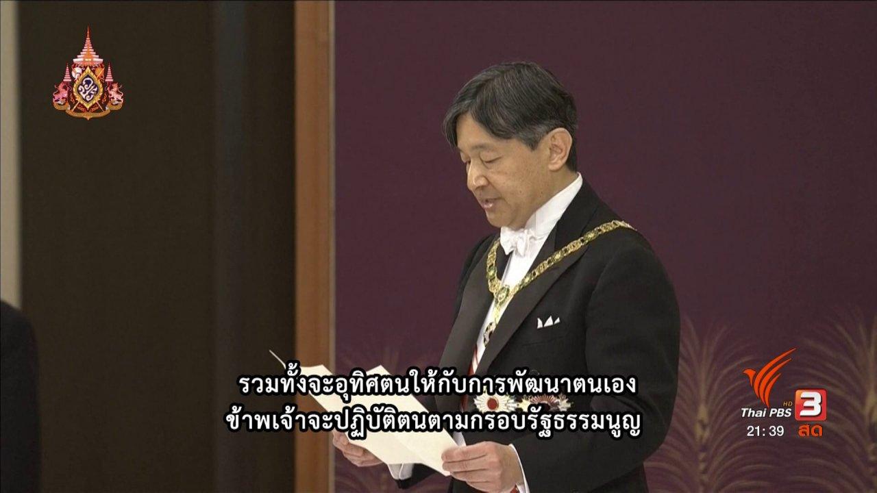 ที่นี่ Thai PBS - สมเด็จพระจักรพรรดินารูฮิโตะ ขึ้นครองราชย์