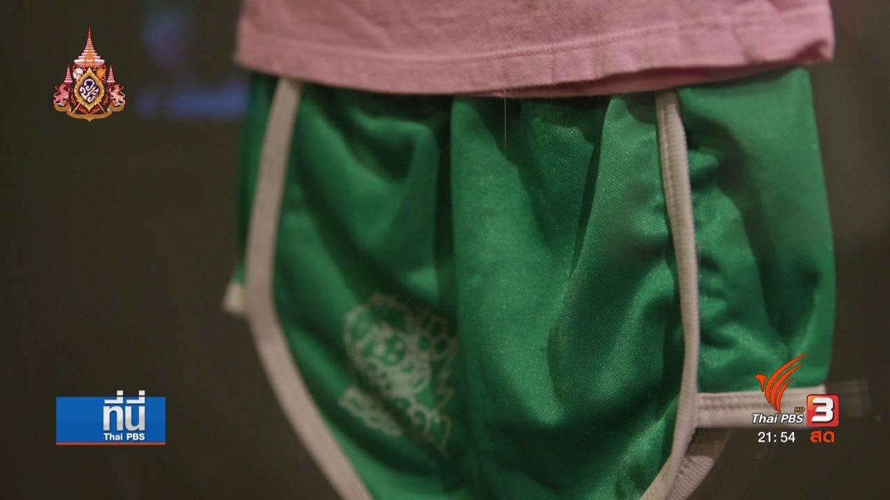 ที่นี่ Thai PBS - การแต่งกายไม่ใช่ข้ออ้างล่วงละเมิดทางเพศ