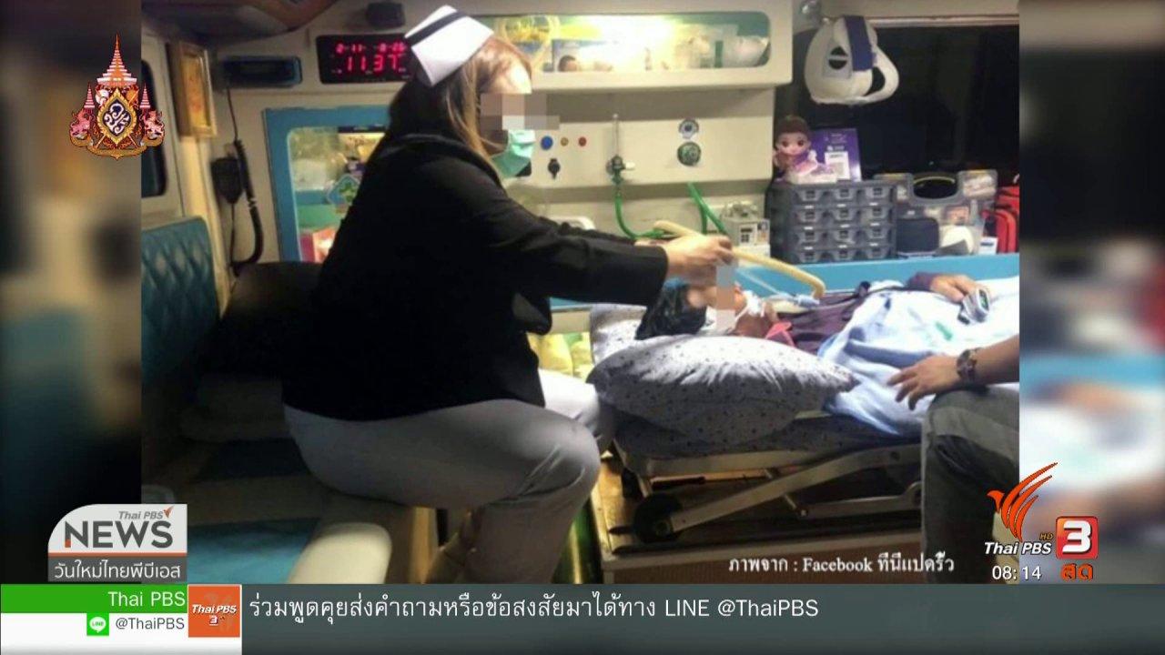 วันใหม่  ไทยพีบีเอส - จับตาข่าวเด่น : เตือนภัย พยาบาลปลอมรับจ้างนั่งรถส่งผู้ป่วย