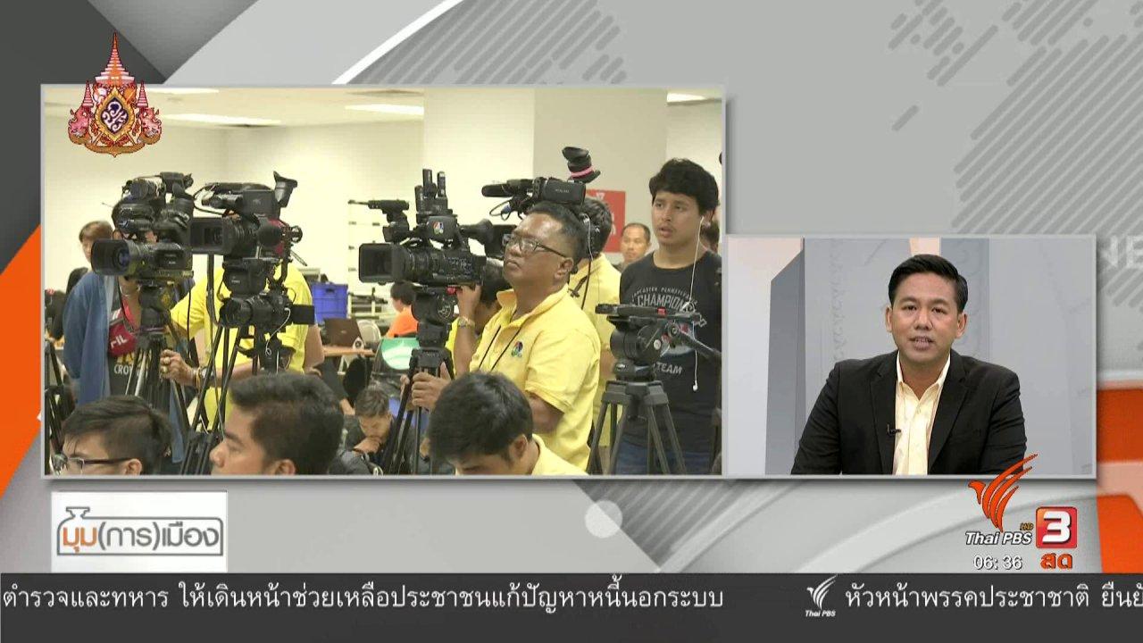 วันใหม่  ไทยพีบีเอส - มุม(การ)เมือง : ปมหุ้นสื่อ จากธนาธรลามถึงพรรคอื่น