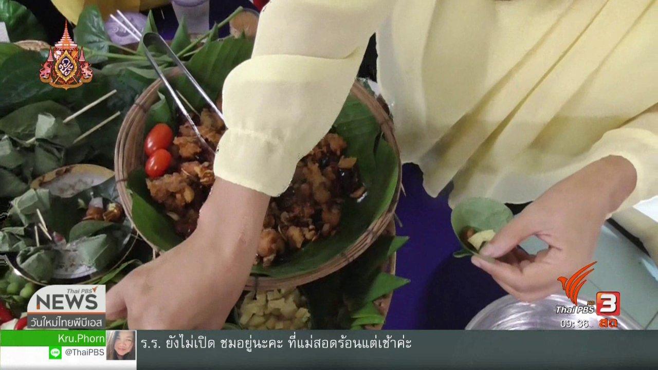 วันใหม่  ไทยพีบีเอส - สีสันทั่วไทย (30 เม.ย. 62)