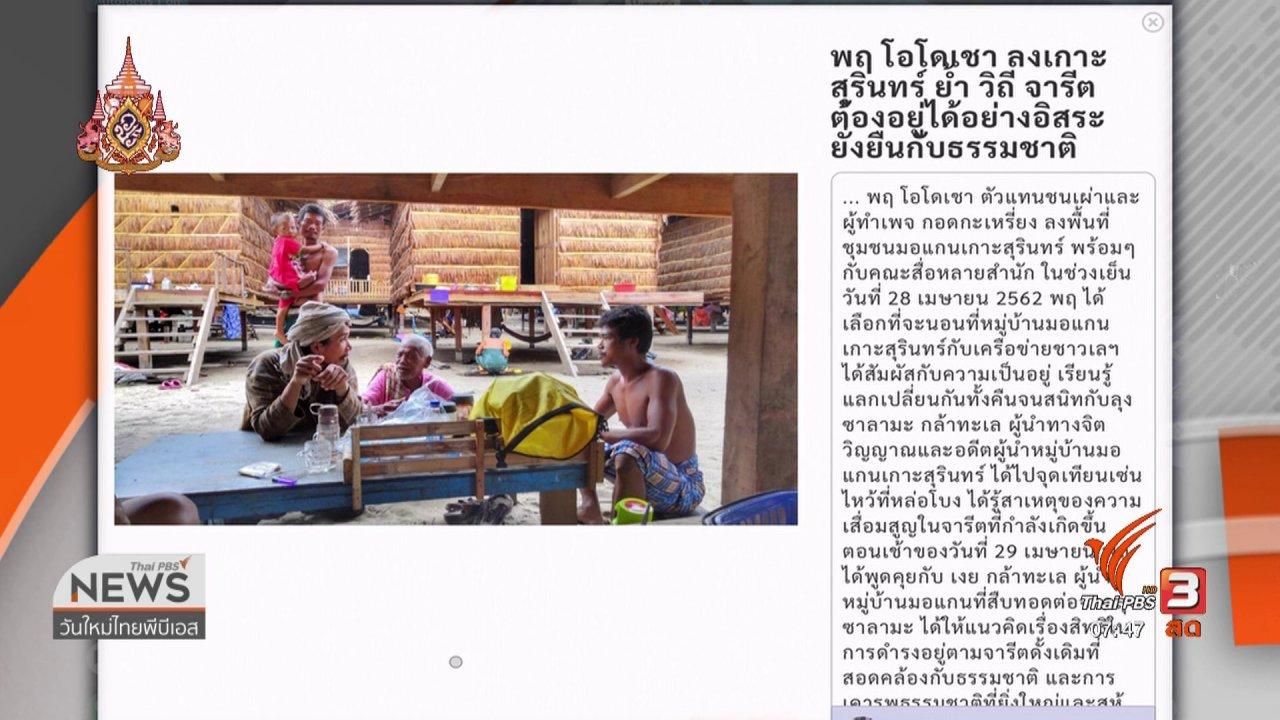 วันใหม่  ไทยพีบีเอส - C-site Report : คืนชีวิต จากป่าสู่เมือง
