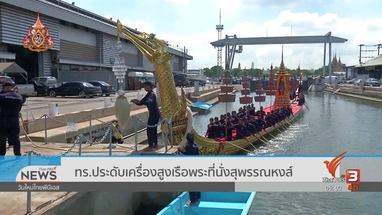 วันใหม่  ไทยพีบีเอส - ทร.ประดับเครื่องสูงเรือพระที่นั่งสุพรรณหงส์
