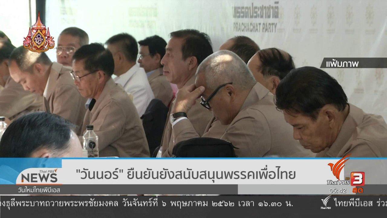 """วันใหม่  ไทยพีบีเอส - """"วันนอร์"""" ยืนยันยังสนับสนุนพรรคเพื่อไทย"""