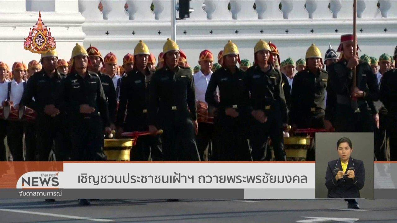 จับตาสถานการณ์ - เชิญชวนประชาชนเฝ้าฯ ถวายพระพรชัยมงคล