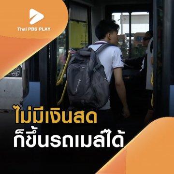 ไม่มีเงินสดก็ขึ้นรถเมล์ได้