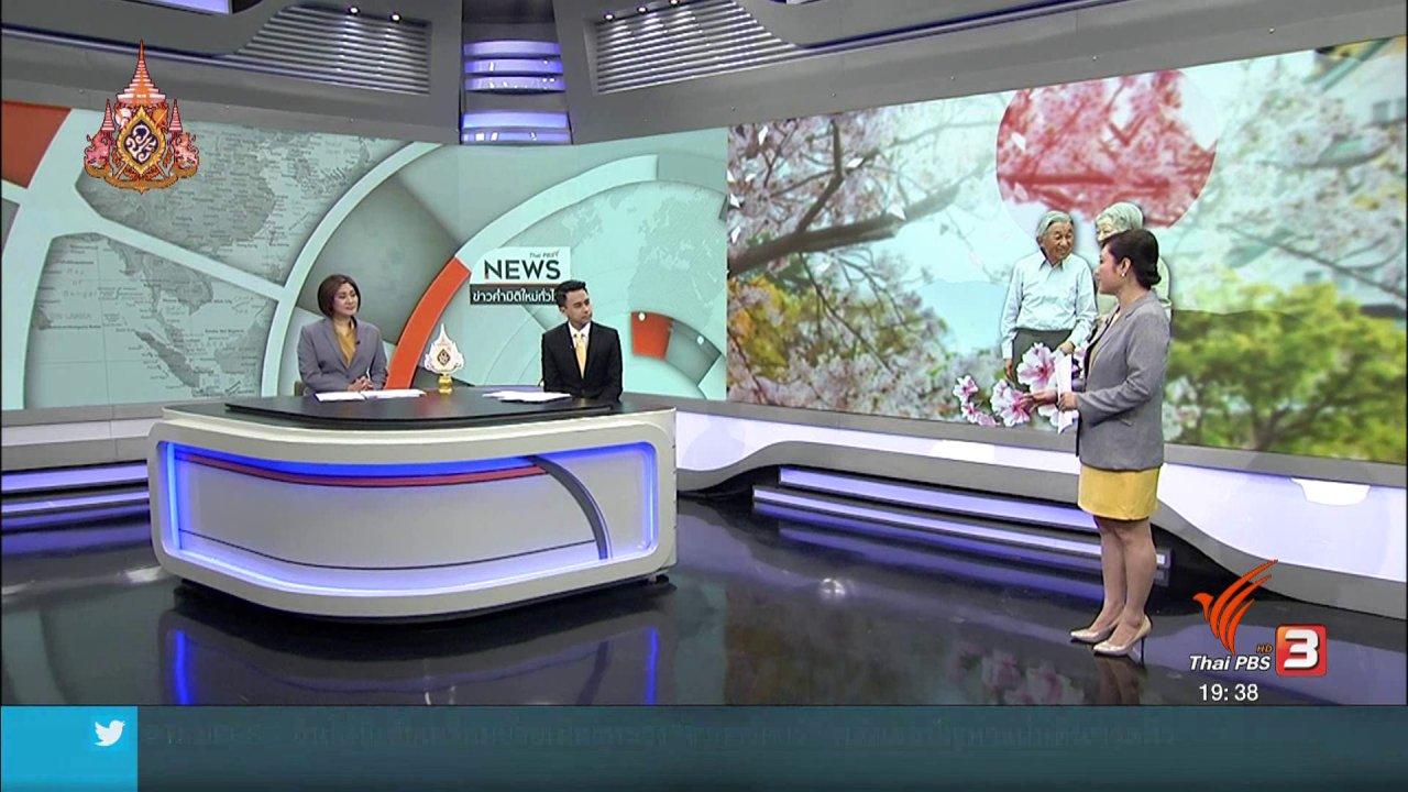 ข่าวค่ำ มิติใหม่ทั่วไทย - วิเคราะห์สถานการณ์ต่างประเทศ : พระราชกรณียกิจ 30 ปี ในฐานะสัญลักษณ์ของญี่ปุ่น