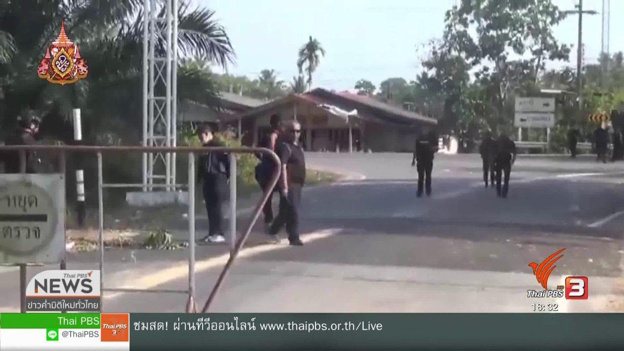 ข่าวค่ำ มิติใหม่ทั่วไทย - ยิงบ้านประชาชน-วางระเบิดซ้อน จ.ปัตตานี บาดเจ็บ 2 คน