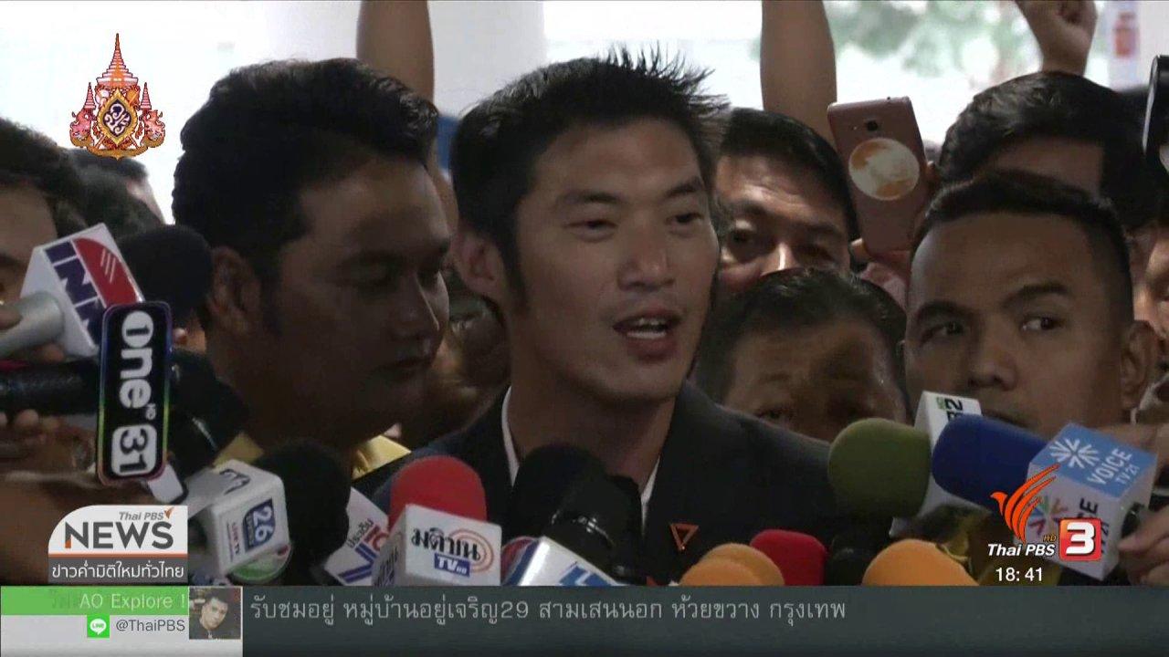 ข่าวค่ำ มิติใหม่ทั่วไทย - ธนาธร ชี้แจงข้อกล่าวหาถือหุ้นสื่อ