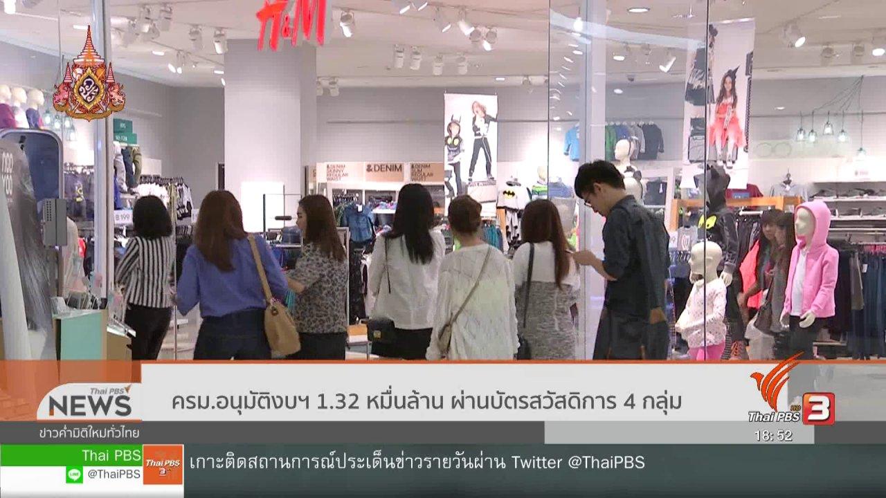 ข่าวค่ำ มิติใหม่ทั่วไทย - ครม.อนุมัติงบฯ 1.32 หมื่นล้าน ผ่านบัตรสวัสดิการ 4 กลุ่ม