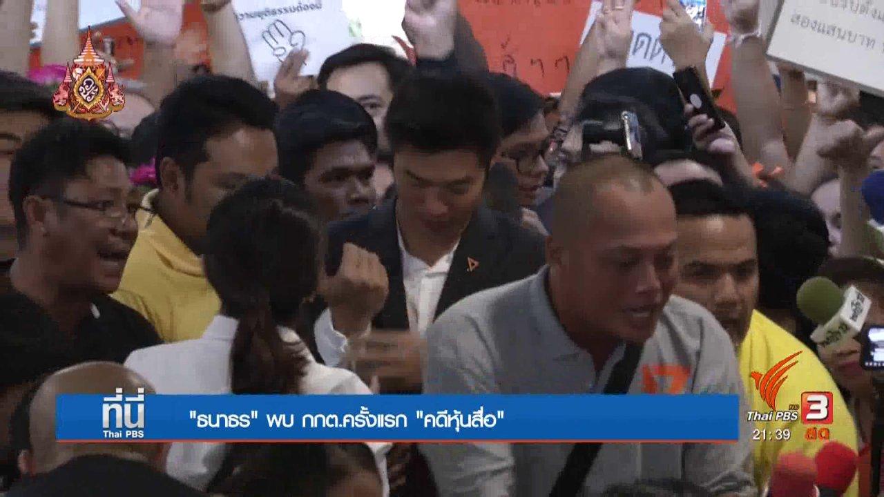 ที่นี่ Thai PBS - ธนาธร ชี้แจง กกต.เปิดหลักฐานเพิ่ม