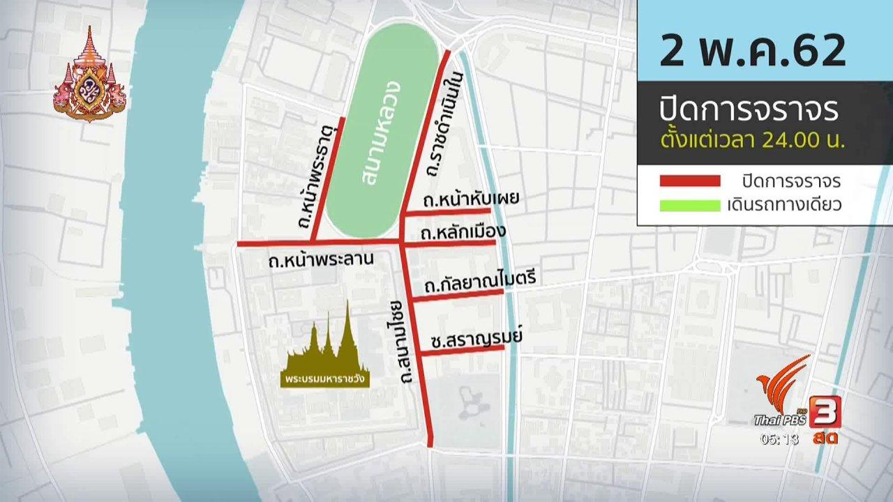 วันใหม่  ไทยพีบีเอส - ปิดถนนเนื่องในวันพระราชพิธีบรมราชาภิเษก
