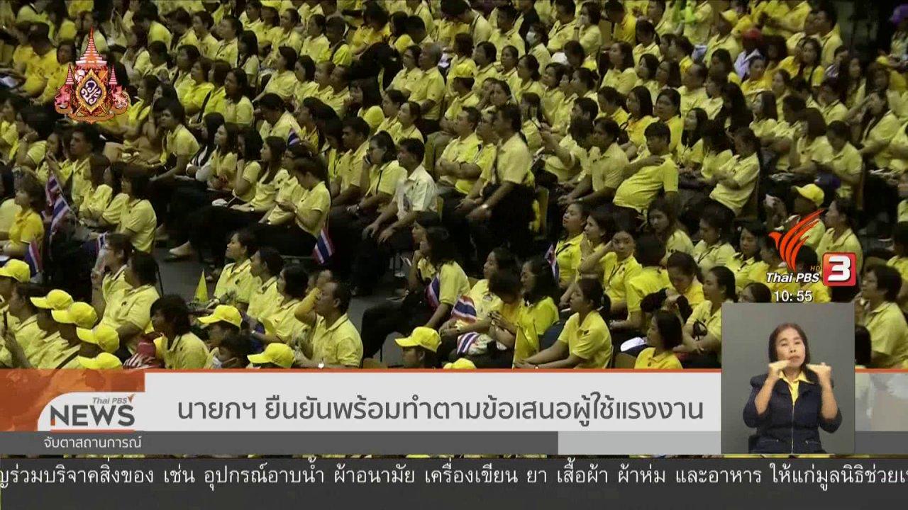 จับตาสถานการณ์ - นายกฯ ยืนยันพร้อมทำตามข้อเสนอผู้ใช้แรงงาน