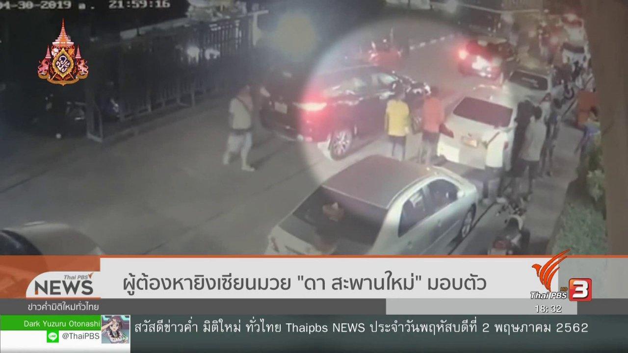 """ข่าวค่ำ มิติใหม่ทั่วไทย - ผู้ต้องหายิงเซียนมวย """"ดา สะพานใหม่"""" มอบตัว"""