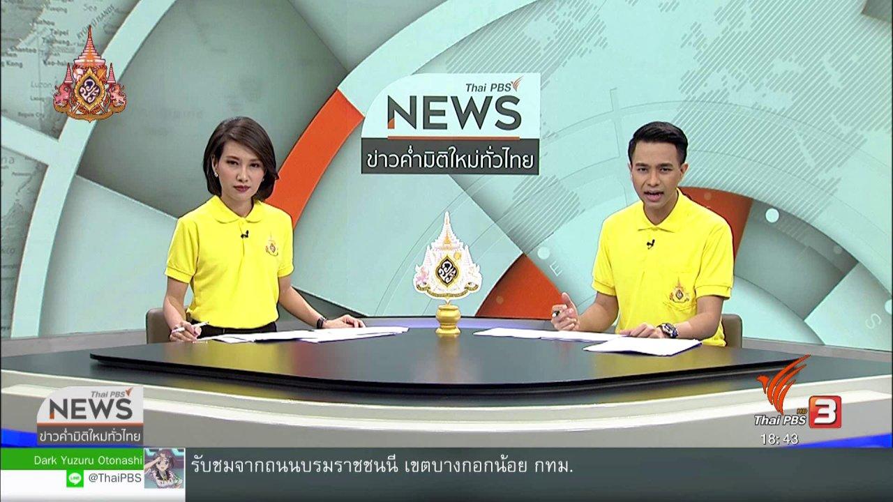 ข่าวค่ำ มิติใหม่ทั่วไทย - ศาลรัฐธรรมนูญรับคำร้องวินิจฉัยสูตร ส.ส.บัญชีรายชื่อ