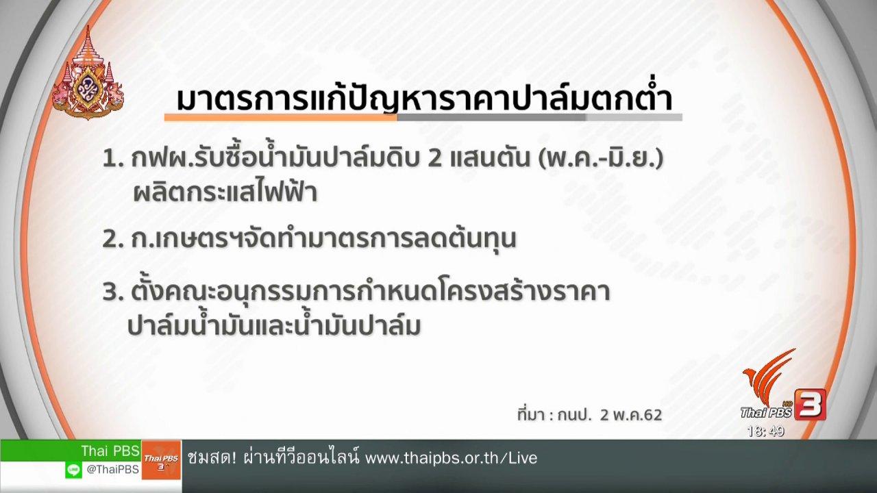 ข่าวค่ำ มิติใหม่ทั่วไทย - กฟผ.ซื้อน้ำมันปาล์มดิบเพิ่ม 200,000 ตัน ผลิตไฟฟ้า