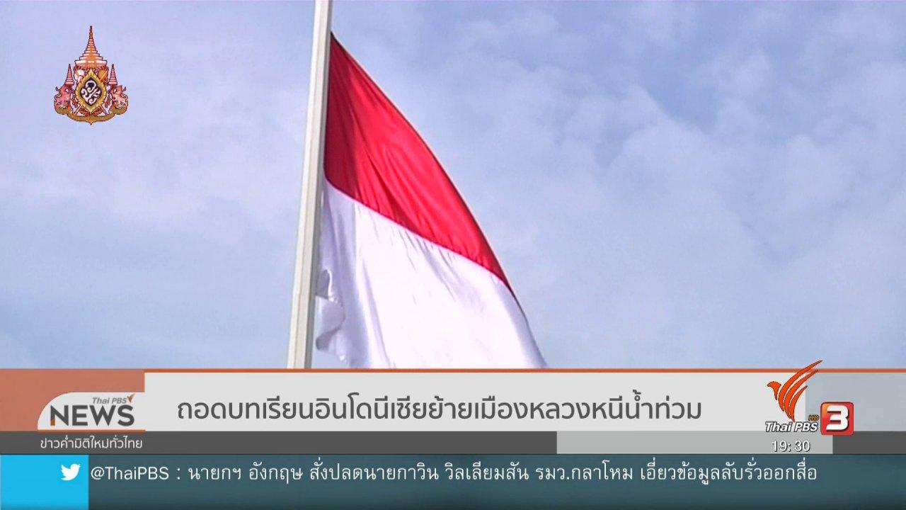 ข่าวค่ำ มิติใหม่ทั่วไทย - วิเคราะห์สถานการณ์ต่างประเทศ : ถอดบทเรียนอินโดนีเซียย้ายเมืองหลวงหนีน้ำท่วม