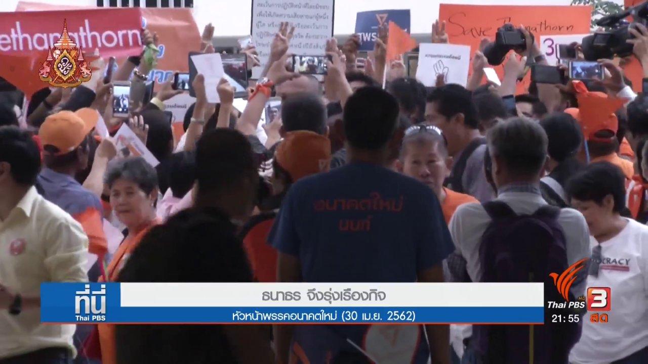"""ที่นี่ Thai PBS - """"อนาคตใหม่"""" วิจารณ์ตัดสิทธิ์นักการเมือง"""
