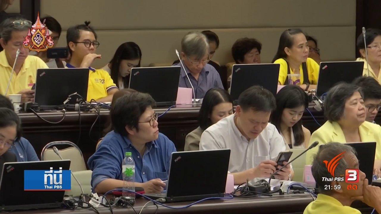 ที่นี่ Thai PBS - เสวนากัญชาเพื่อเยียวยาสุขภาพ