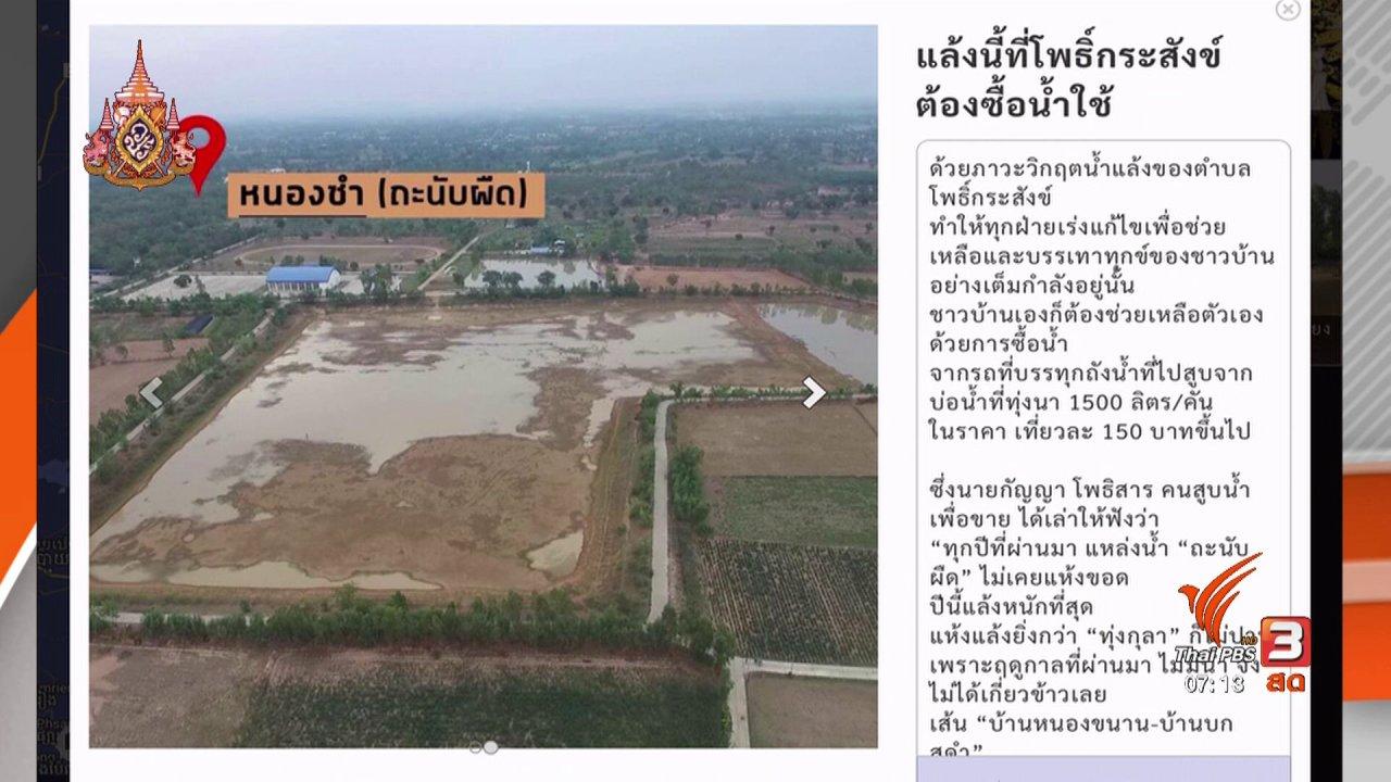 วันใหม่  ไทยพีบีเอส - C-site Report : ติดตามสถานการณ์ฝุ่นควันเหนือ