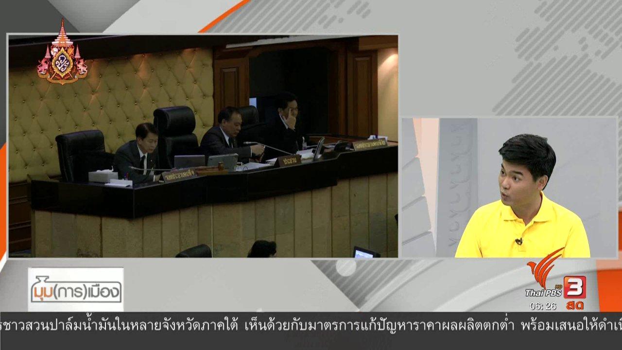 วันใหม่  ไทยพีบีเอส - มุม(การ)เมือง : ปฏิทินการเมือง เปิดประชุมสภา