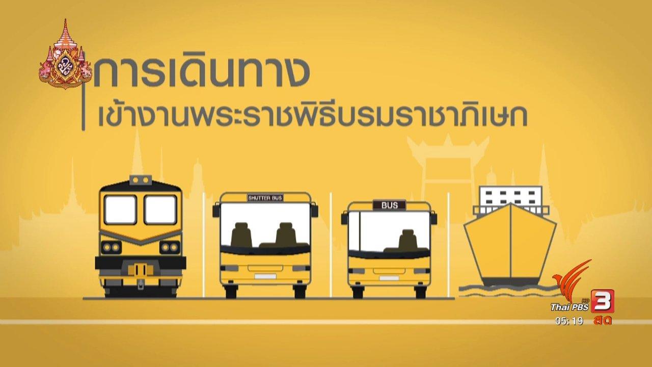 วันใหม่  ไทยพีบีเอส - เตรียมพร้อมเส้นทางและจุดรับส่งประชาชนเข้าร่วมงานพระราชพิธี