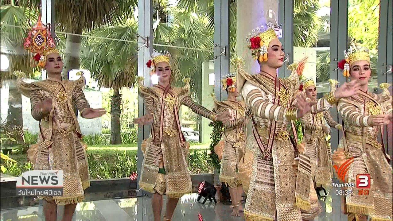 วันใหม่  ไทยพีบีเอส - วันใหม่วาไรตี้ : การแสดงเฉลิมพระเกียรติ