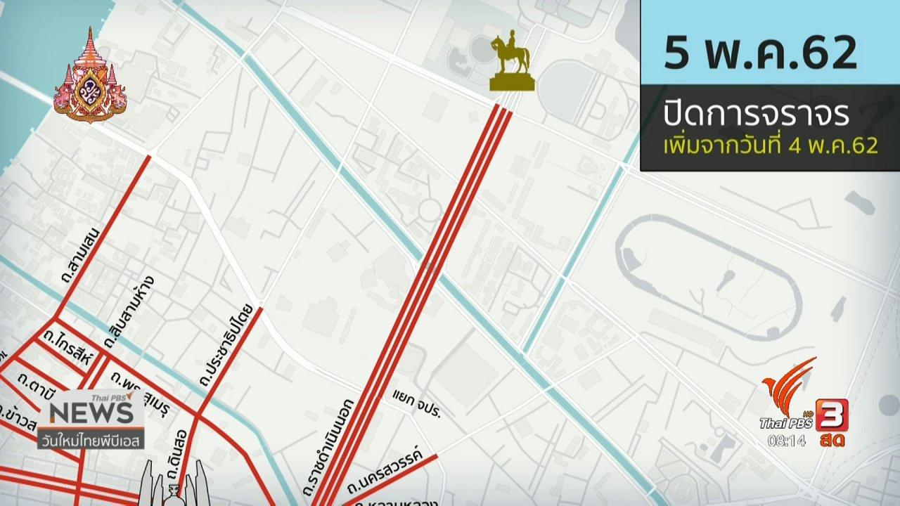 วันใหม่  ไทยพีบีเอส - วันใหม่วาไรตี้ : ข้อมูลการเดินทางร่วมงานพระราชพิธีบรมราชาภิเษก พุทธศักราช 2562