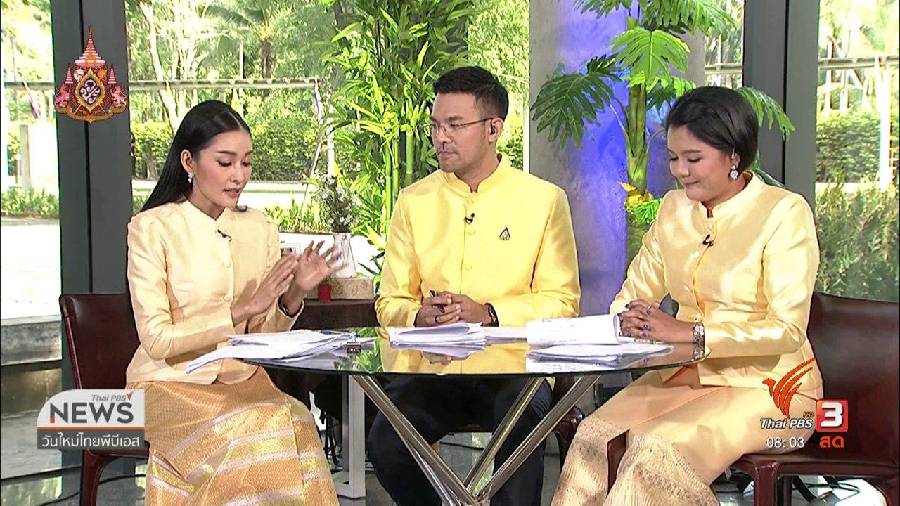 วันใหม่  ไทยพีบีเอส - วันใหม่วาไรตี้ : กำหนดการงานพระราชพิธีบรมราชาภิเษก พุทธศักราช 2562