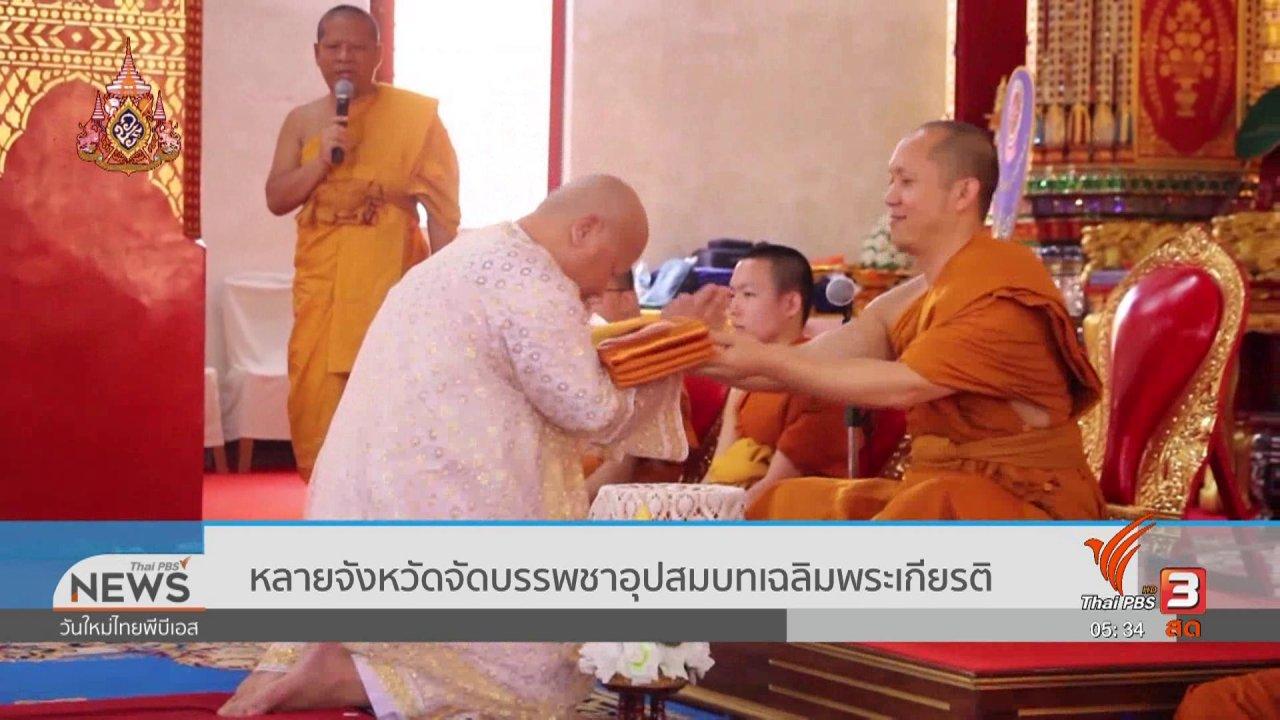วันใหม่  ไทยพีบีเอส - หลายจังหวัดจัดบรรพชาอุปสมบทเฉลิมพระเกียรติ