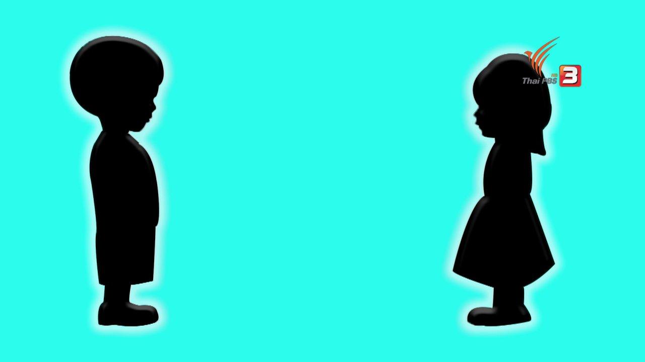 TataTitiToto ไดโนจอมป่วน - เกร็ดน่ารู้กับตาต้าตีตี้โตโต้ : น้ำหนักตัวของเด็กบอกอะไรได้บ้าง