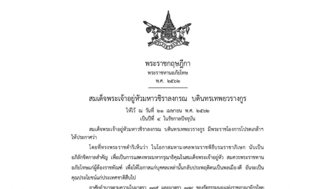 ที่นี่ Thai PBS - พระราชทานอภัยโทษผู้ต้องราชทัณฑ์