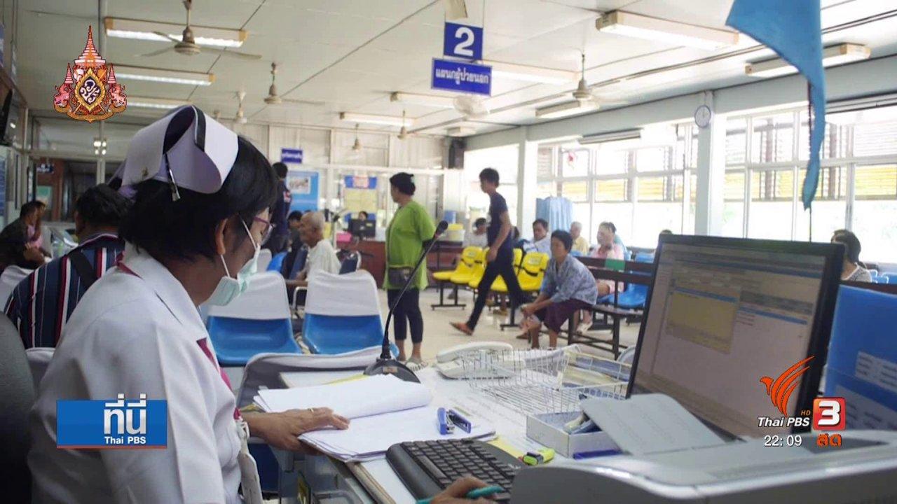 ที่นี่ Thai PBS - ต้นแบบการพัฒนาระบบสุขภาพอำเภอที่พึงประสงค์