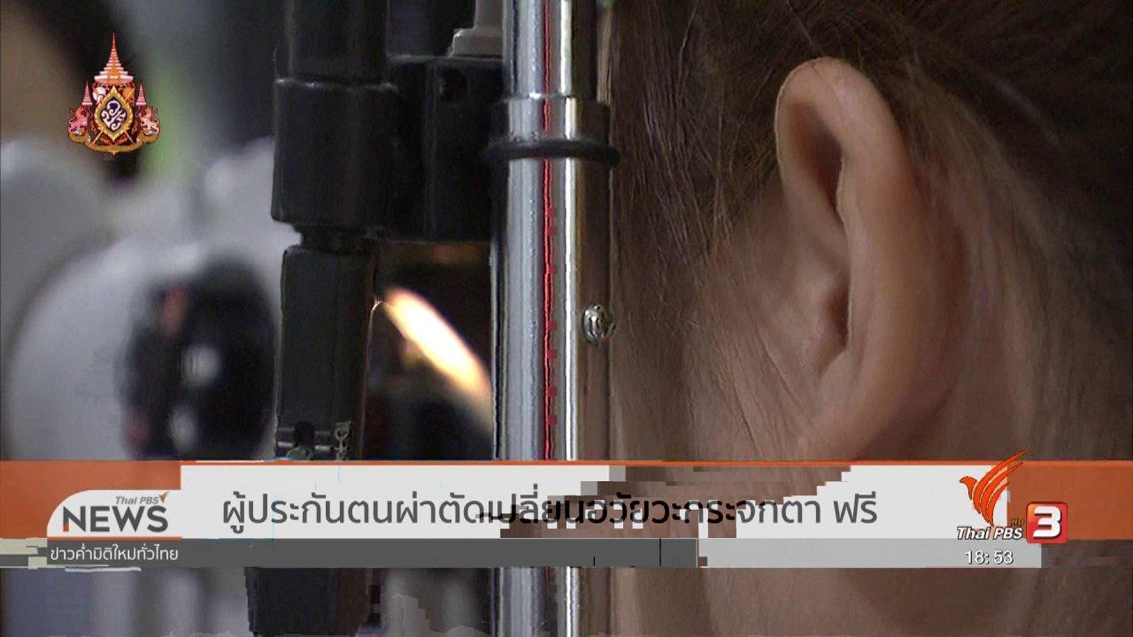 ข่าวค่ำ มิติใหม่ทั่วไทย - ผู้ประกันตนผ่าตัดเปลี่ยนอวัยวะกระจกตาฟรี
