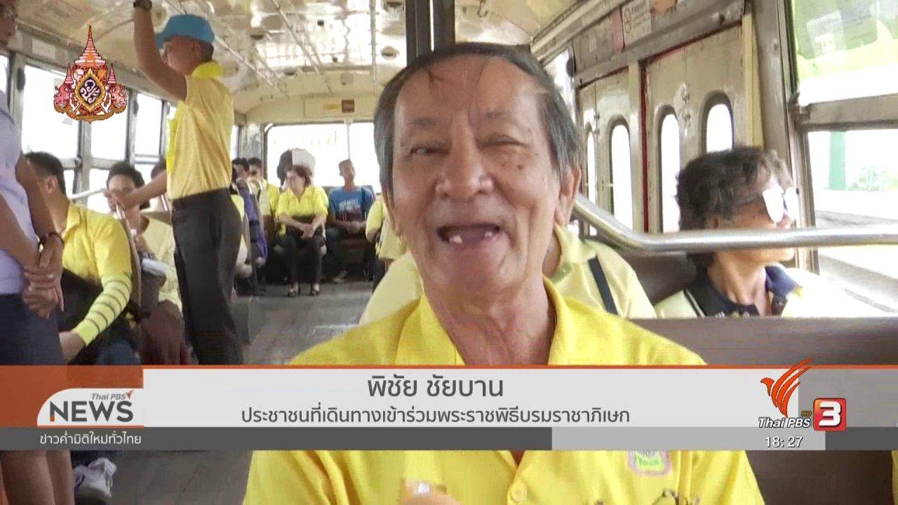 ข่าวค่ำ มิติใหม่ทั่วไทย - ประชาชนปลื้มปิติเข้าเฝ้าฯ หน้าพระที่นั่งสุทไธสวรรย์ปราสาท