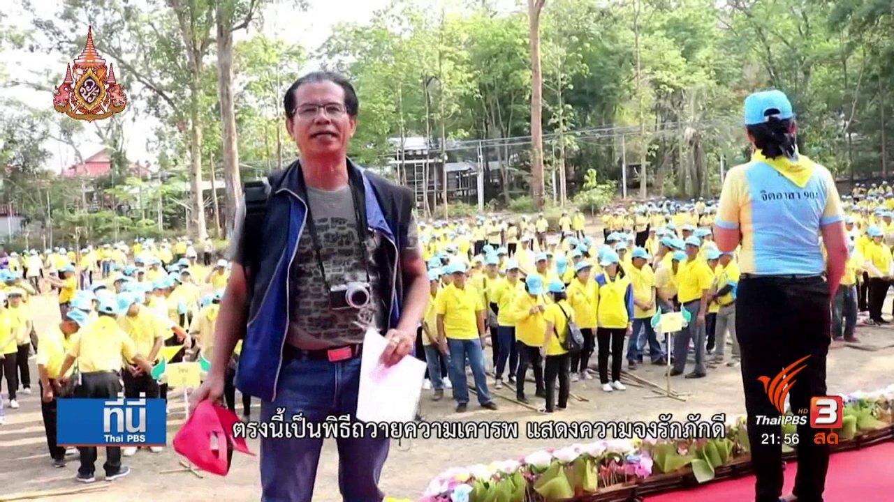 ที่นี่ Thai PBS - จิตอาสา สวนรุกขชาติ