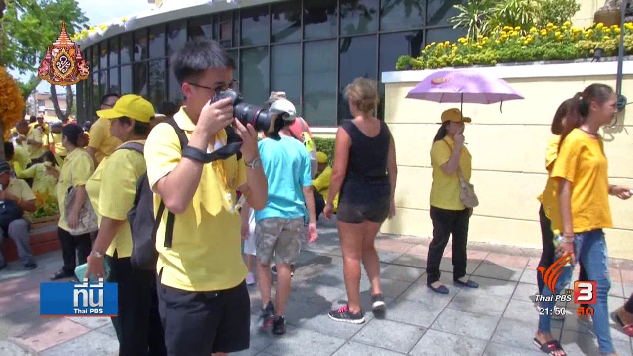 ที่นี่ Thai PBS - เปิดใจช่างภาพเยาวชนจิตอาสา