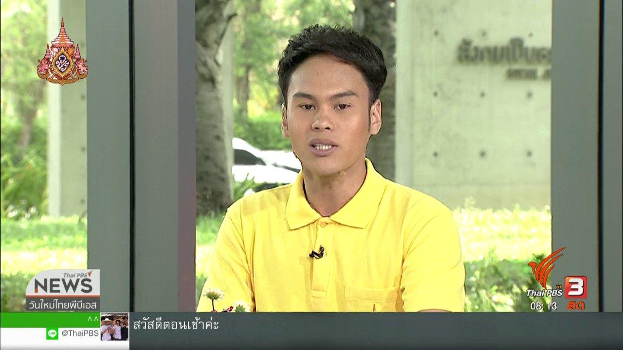 วันใหม่  ไทยพีบีเอส - จับตาข่าวเด่น : เตือนโรคซิฟิลิส ระบาดหนักในหมู่วัยรุ่น