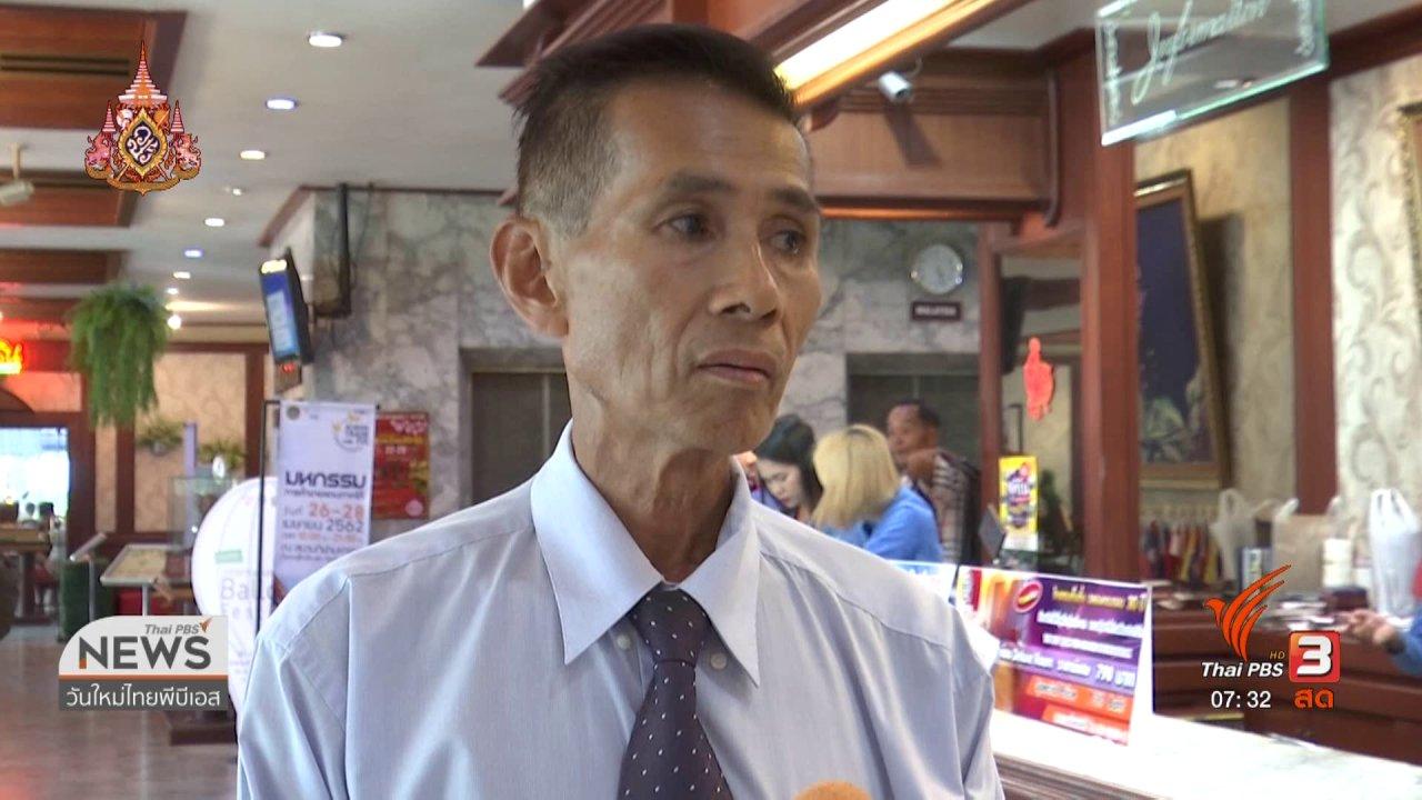 วันใหม่  ไทยพีบีเอส - ลงทุนทำกิน : ประชาชนหวังรัฐบาลใหม่เร่งแก้ปัญหาเศรษฐกิจ