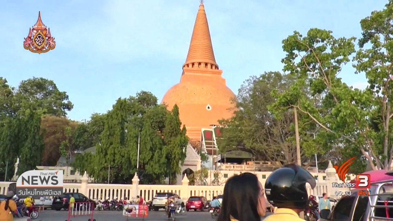 วันใหม่  ไทยพีบีเอส - ร้านค้ากลางคืนรอบองค์พระแจกอาหารฟรี ถวายเป็นพระราชกุศล