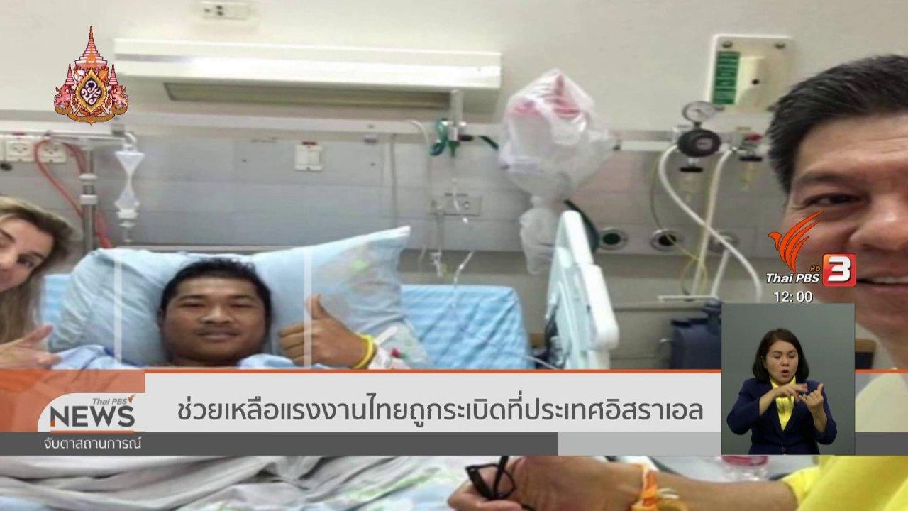 จับตาสถานการณ์ - ช่วยเหลือแรงงานไทยถูกระเบิดที่ประเทศอิสราเอล